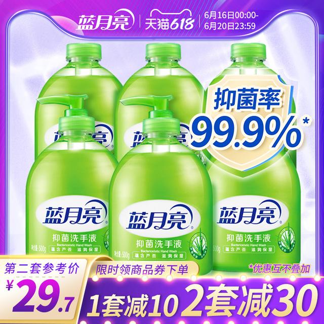 蓝月亮抑菌洗手液除菌芦荟滋润500gX6瓶补充装家用官方旗舰店正品