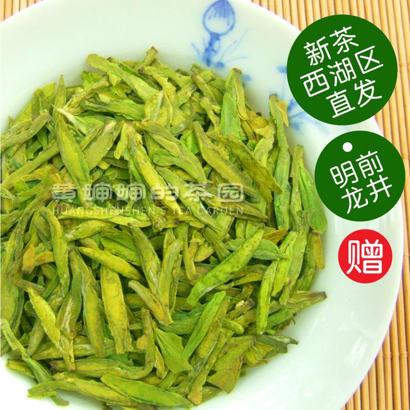 Чай Сиху Лунцзин Артикул 15536313271