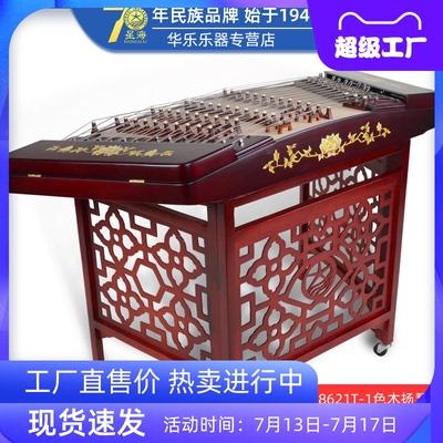 北京星海402扬琴杨琴乐器专业红木硬木洋琴演奏级色木扬琴