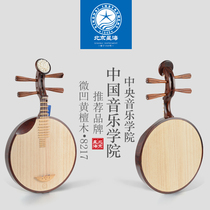 Beijing Xinghai yueqin 8217 sandalwood wood yueqin sipi Erhuang playing professional grade log color Yueqin musical instruments