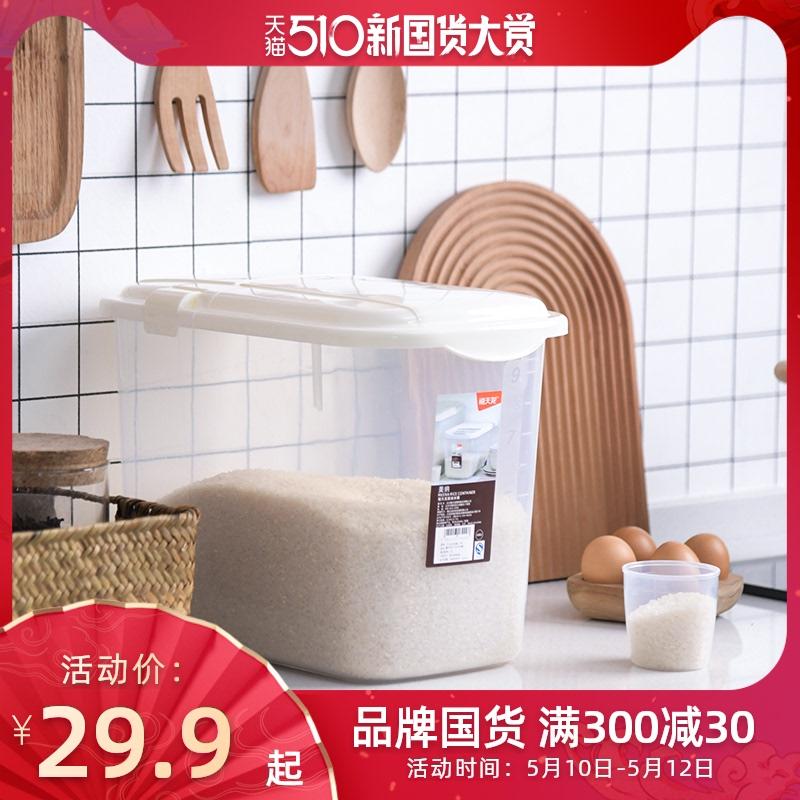 禧天龙家用厨房塑料米桶防虫防潮20斤储米箱装面粉大米密封存储罐