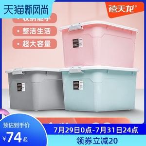 禧天龙收纳箱塑料特大号家用衣服学生宿舍储物箱车载整理箱收纳盒