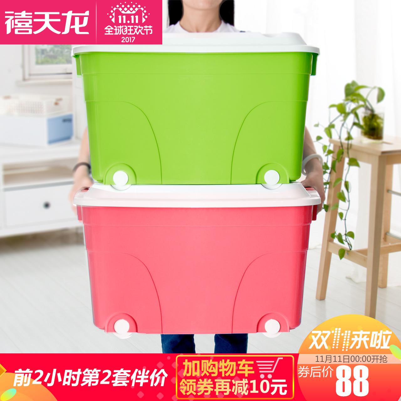 双11预告:禧天龙 塑料收纳箱 60L*2