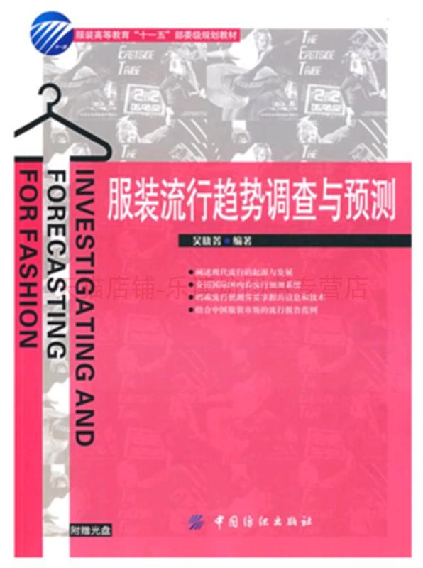 服装流行趋势调查与预测 吴晓菁 中国纺织出版社