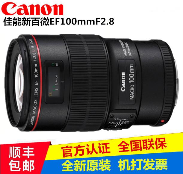 送礼包佳能100mm f/2.8L IS USM红圈微距镜头EF 100 f2.8 L新百微