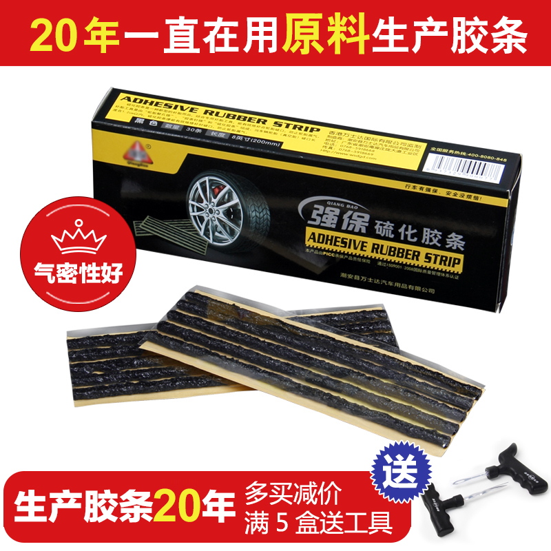 High viscosity cold mending rubber strip for vacuum tire of automobile, electric vehicle and motorcycle