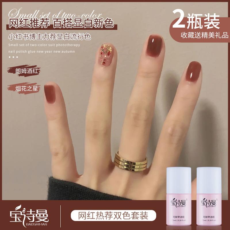 网红果冻2瓶套装光疗指甲油胶2021年新款亮片裸色冰透美甲店专用
