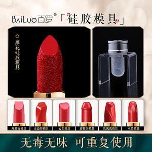 口红模具diy一套硅胶自制支架制作雕花可食用脱模器唇形修复模具