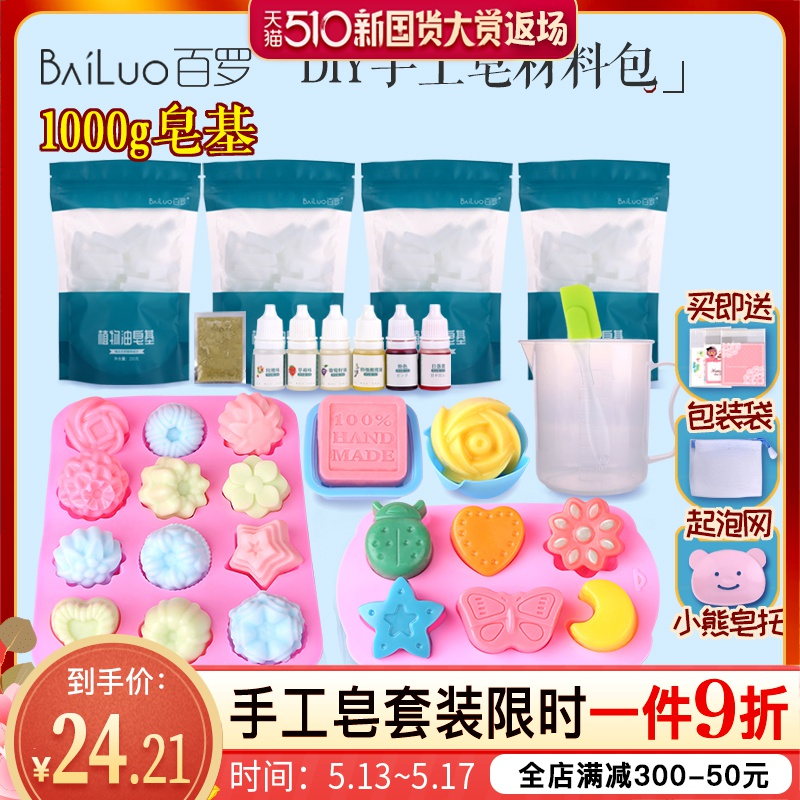 皂基 手工皂diy材料包自制母乳香皂模具制作工具天然植物肥皂套装