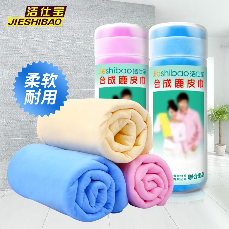 洁仕宝多功能清洁布吸水抹布洗碗布合成鹿皮巾干发巾擦车巾