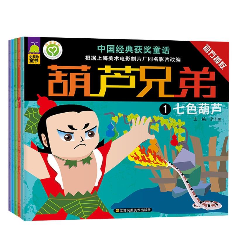 中国经典获奖童话・葫芦兄弟全5册平装注音版根据上海美术电影制片厂同名影片改编儿童故事正版童书
