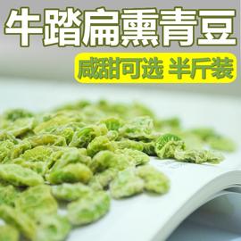 咸甜可选半斤装2份包邮牛踏扁熏青豆上海朱家角特产熏毛豆子烘豆