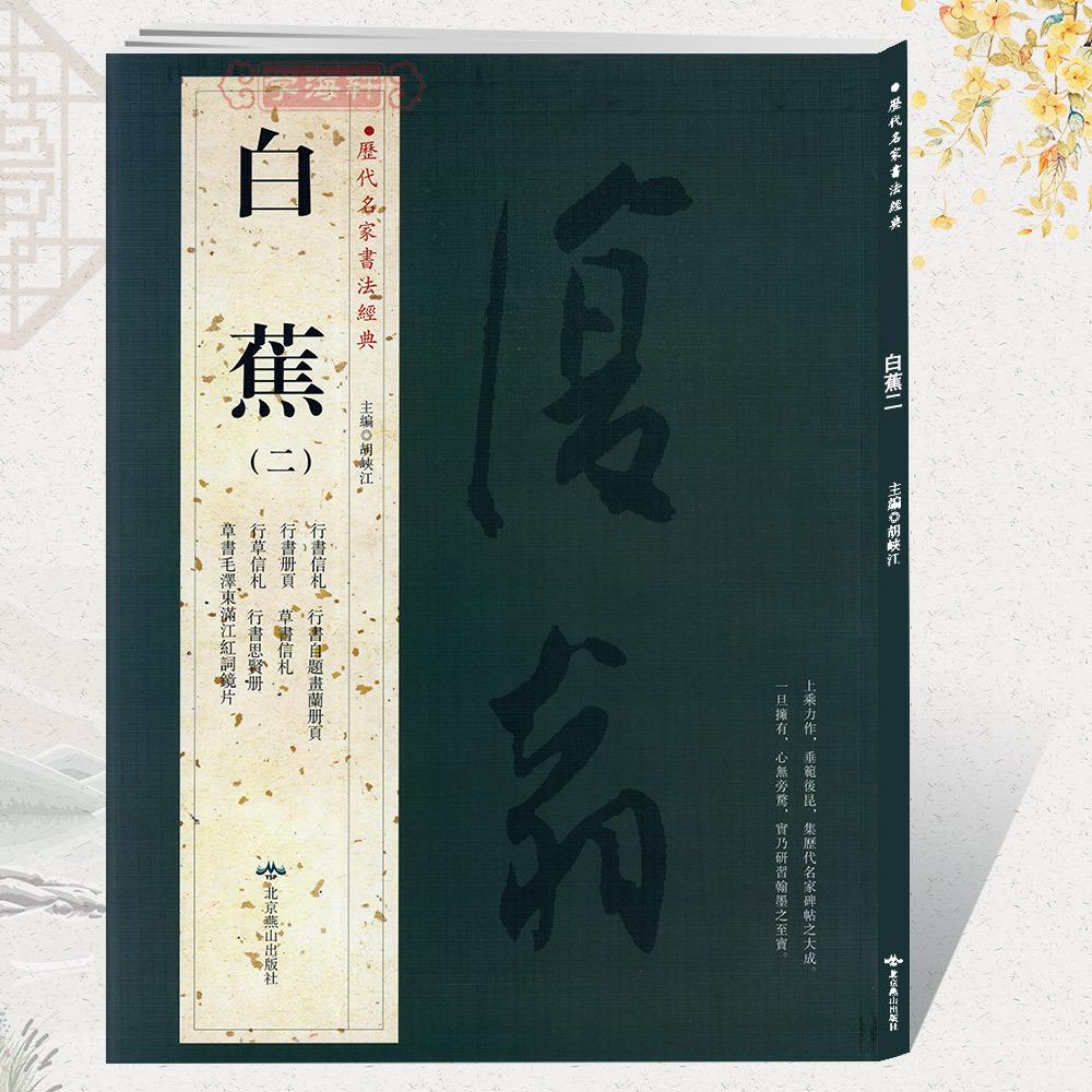 Китайская каллиграфия Артикул 38003788510