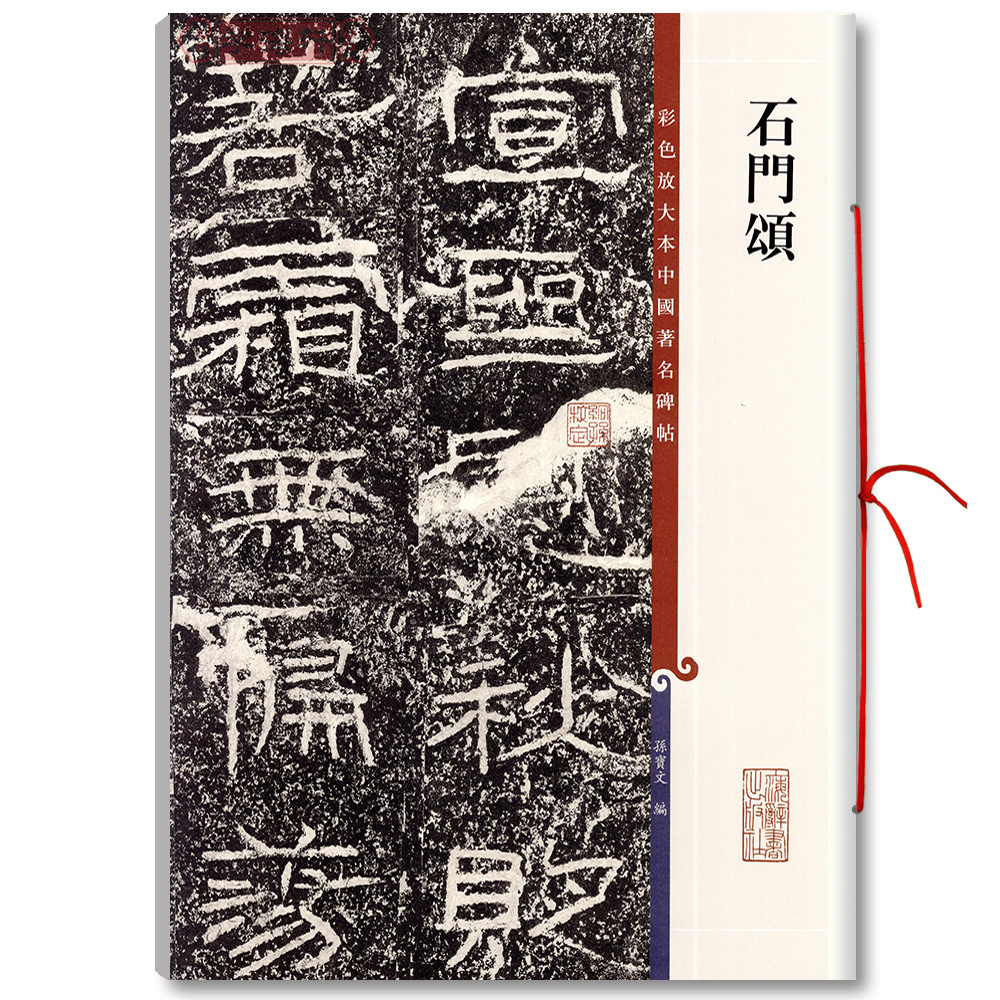 Китайская каллиграфия Артикул 42536707122