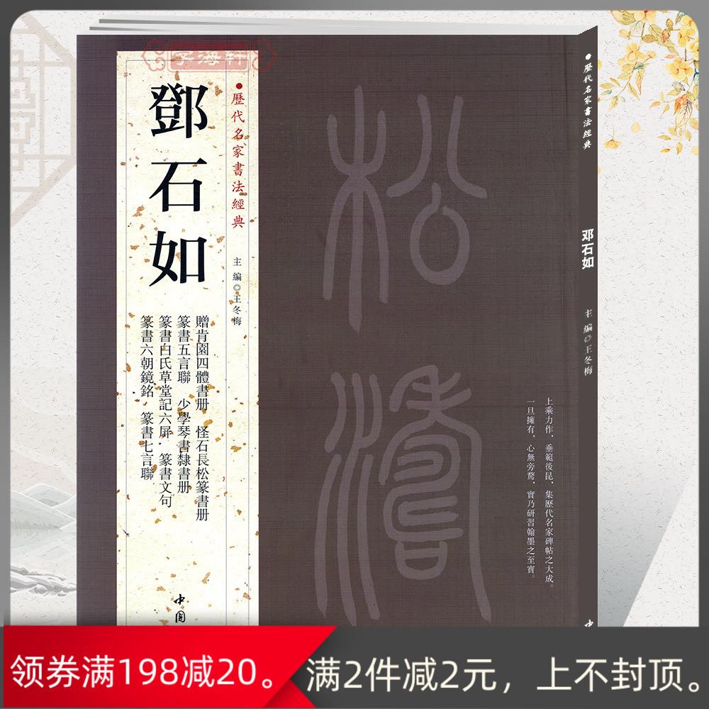 Китайская каллиграфия Артикул 37773282489