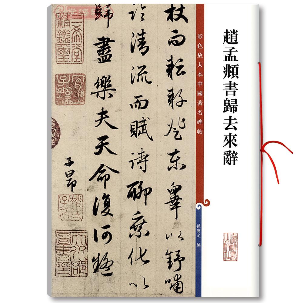Китайская каллиграфия Артикул 42600145160