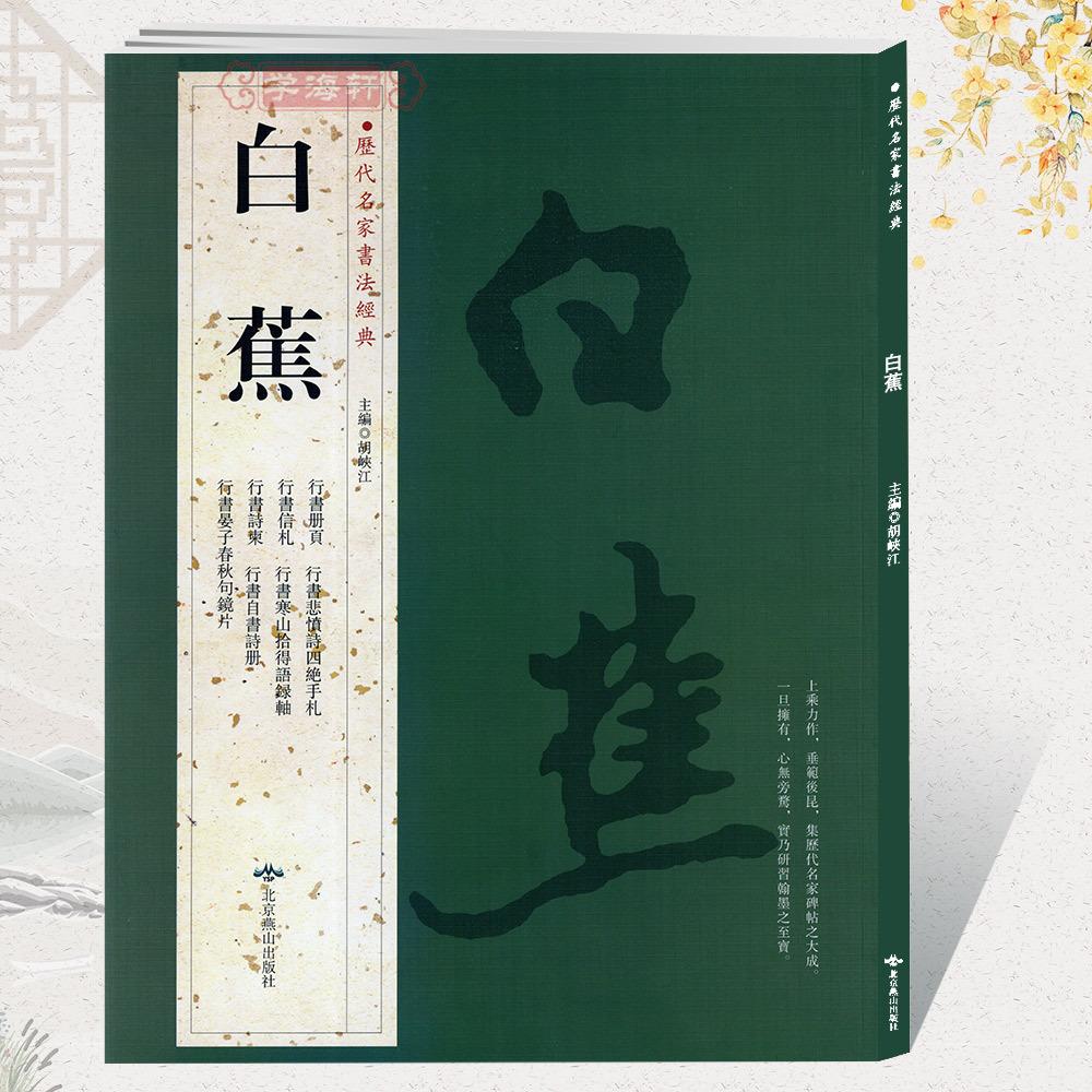 Китайская каллиграфия Артикул 20888359393
