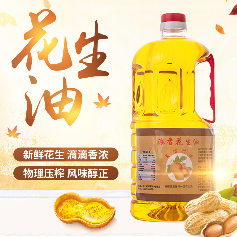 Peanut oil farmers self pressed edible grain and oil pure Luzhou flavor traditional manual pressing without additives 2.5L