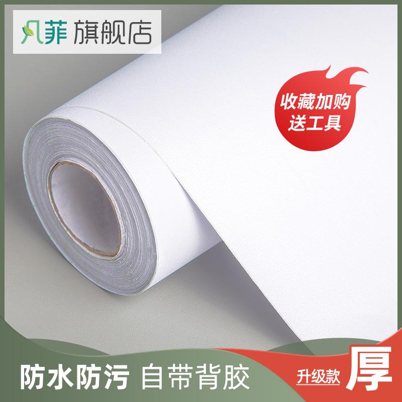 纯白色墙纸自粘防水防潮背景墙卧室温馨宿舍墙贴10米壁纸桌面贴纸