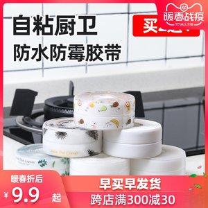 厨房防油贴纸水槽水池防水贴条卫生间浴室防霉防潮瓷砖贴纸美缝贴