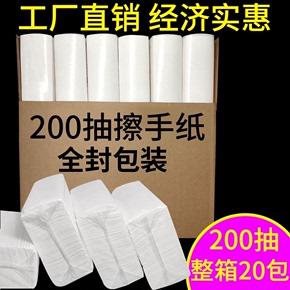擦手纸商用卫生间檫手纸酒店厕所干手纸家用抽取式搽手纸巾一次性