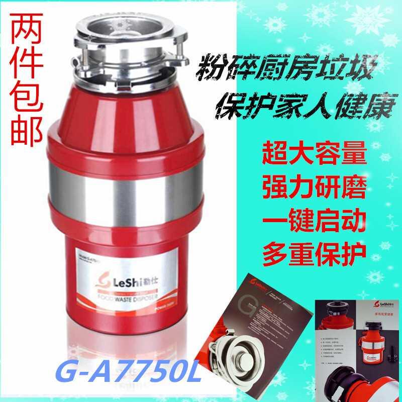 勒仕正品家庭厨房食物食品垃圾处理器粉碎机处理器G-A7750L免邮