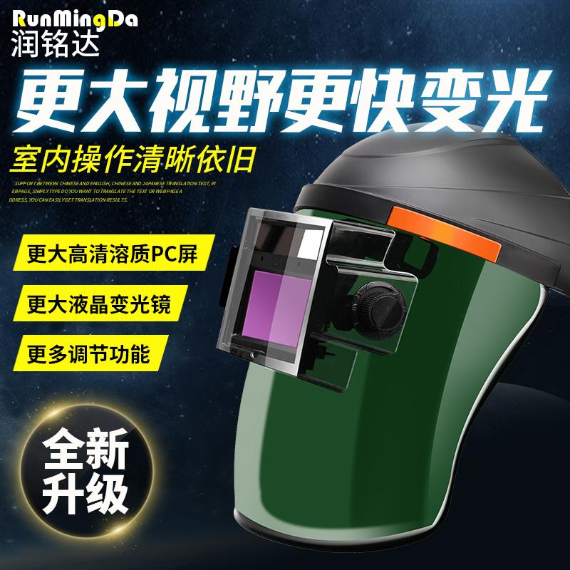 自动变光电焊面罩头戴式轻便防烤脸氩弧焊帽全脸部接防护焊工专用