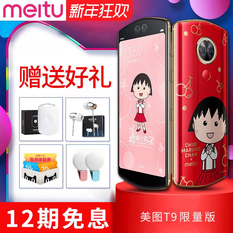 【12期免息】Meitu/美图 MP1710 HelloKitty  美少女战士哆啦A梦幻彩版限量版手机T9s t8s m6 v6 m8s