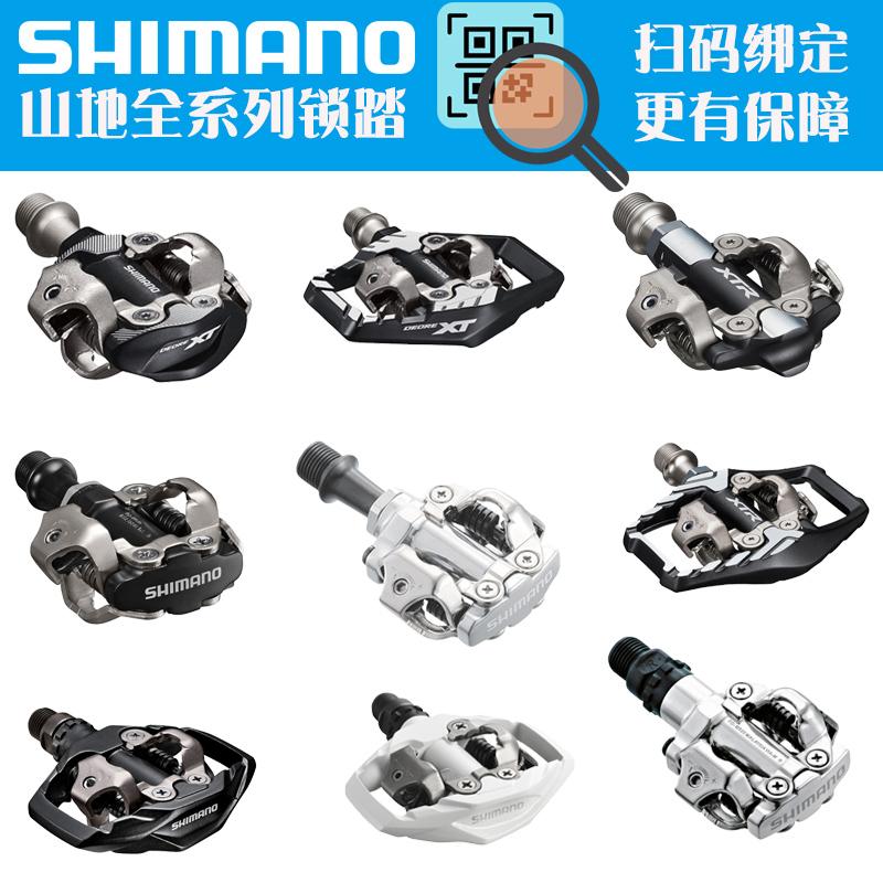 盒装SHIMANO禧玛诺锁踏M520M530M540XTM8100M8120XTRM9100山地车
