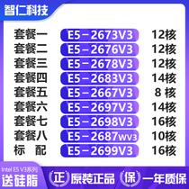 至强E5-2673V3 2678V3 2698V3 2683V3 2697V3 2676V3 2687W V3CPU