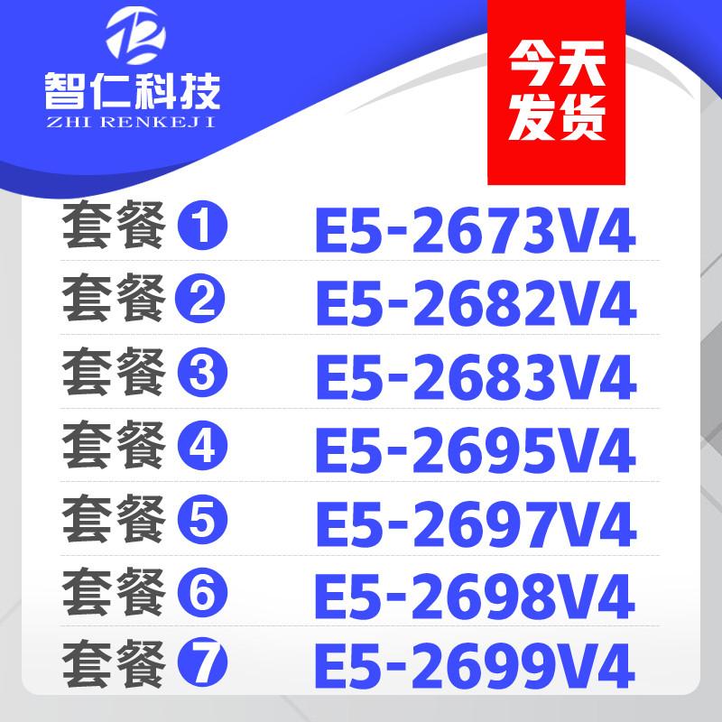 至强 E5-2673V4 2682V4 2683V4 2695V4 26