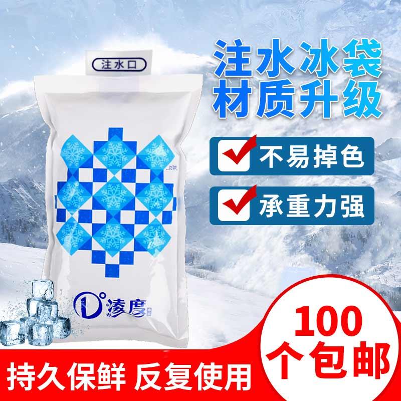 注水冰袋保鲜冷藏反复使用食品夏季快递专用生物夏冷敷冰包一次性