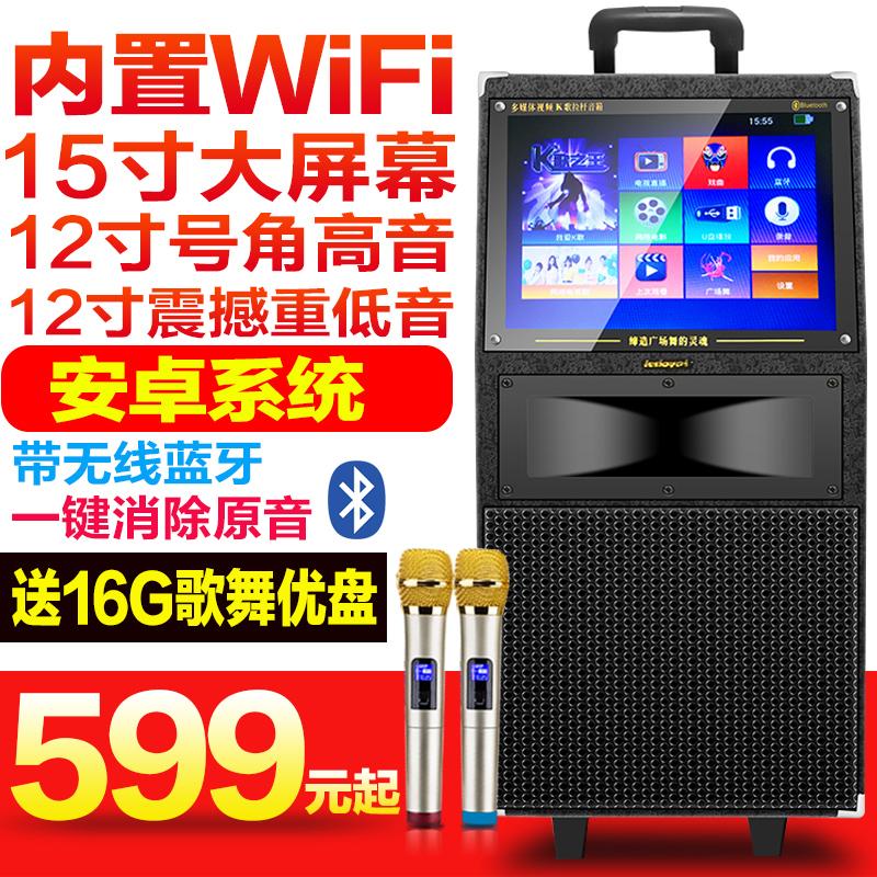广场舞户外拉杆音响带显示屏wifi移动K歌视频音箱播放器无线话筒