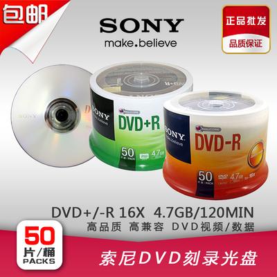 Sony original licensed SONY 4.7G blank DVD disc burn disc DVDR disc 50 pieces