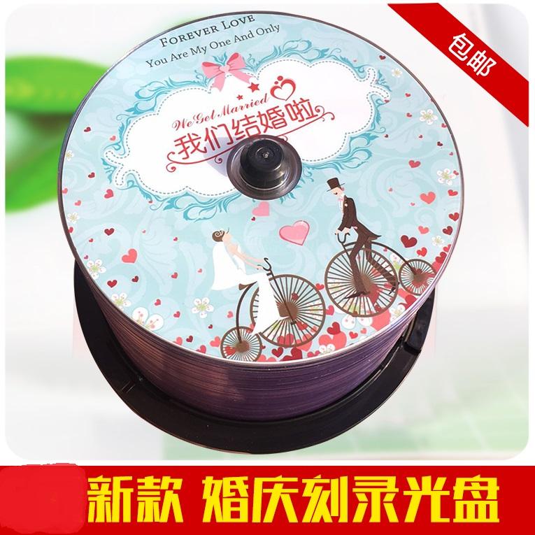 铼德亿汇光盘 婚庆婚礼DVD刻录光盘 空白光盘光碟50片桶装 包邮