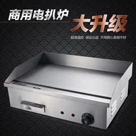 电扒炉手抓饼机器铁板烧商用烤冷面煎锅电趴炉铁板鱿鱼加厚不锈钢