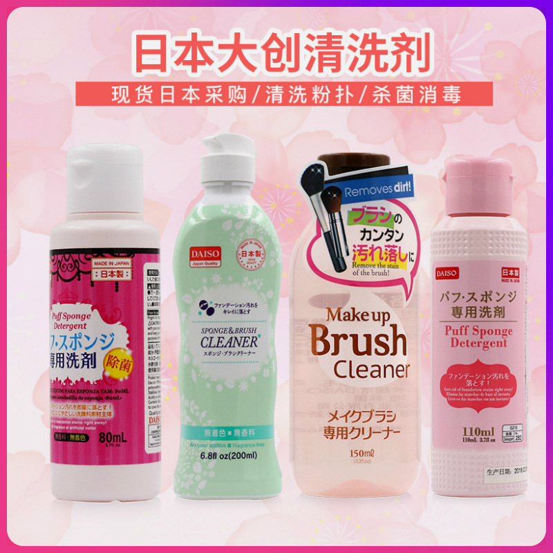 Japanese Dachuang powder puff cleaning agent Daiso sponge egg makeup brush two in one air cushion beauty tool cleaning solution