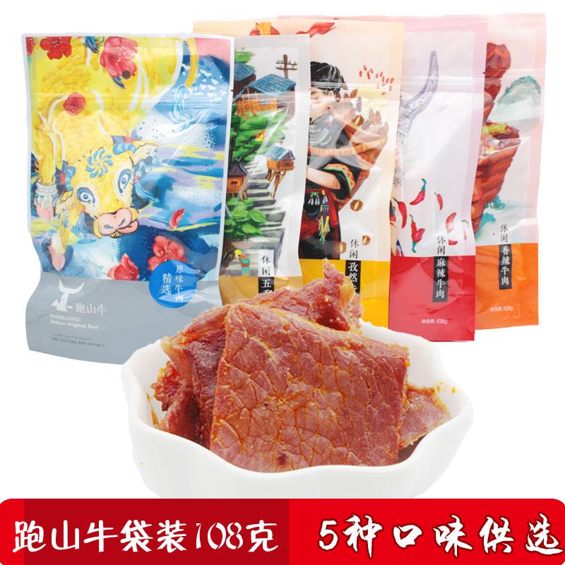 跑山牛牛肉干手撕贵州铜仁特产麻辣牛肉零食香辣味袋装黄牛肉熟食