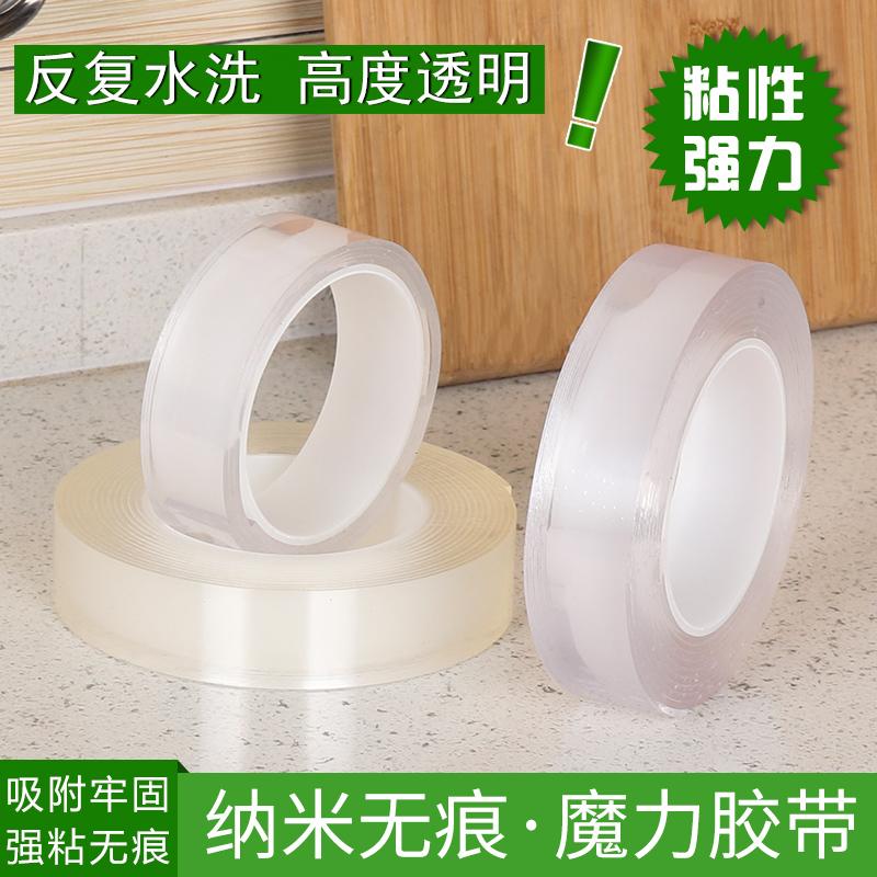纳米无痕魔力胶带吸附胶卷强力透明不留痕高粘度收纳耐高温双面胶