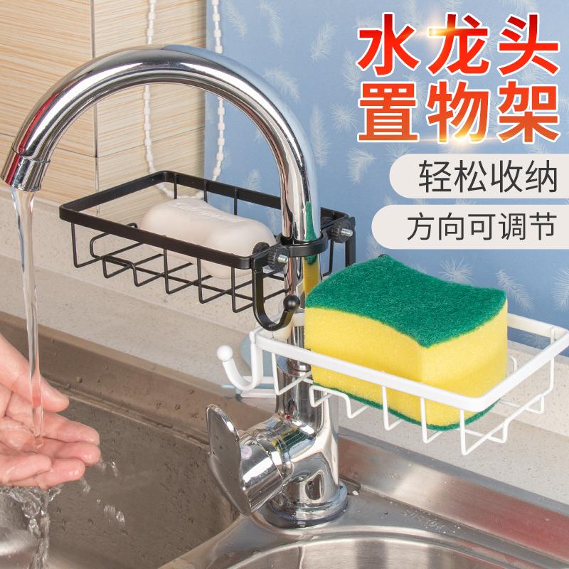 厨房水龙头创意用品水槽收纳置物架券后16.80元