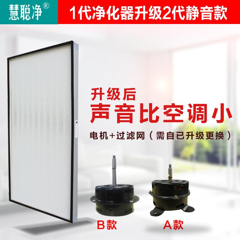 [慧聪净 工厂店空气净化器]FFU电机马达ffu空气净化器 慧聪月销量1件仅售500元