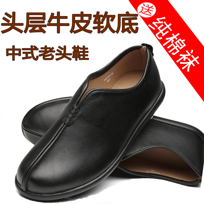Old Beijing cloth shoes mens Chinese style real leather shoes old mans shoes Chinese style Buddhist shoes soft soled casual dad single shoes monk shoes