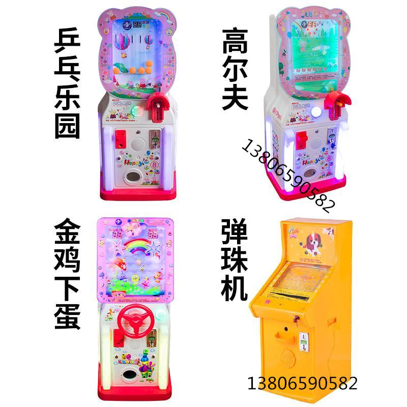 2020新款儿童投币游戏机乒乓弹珠机