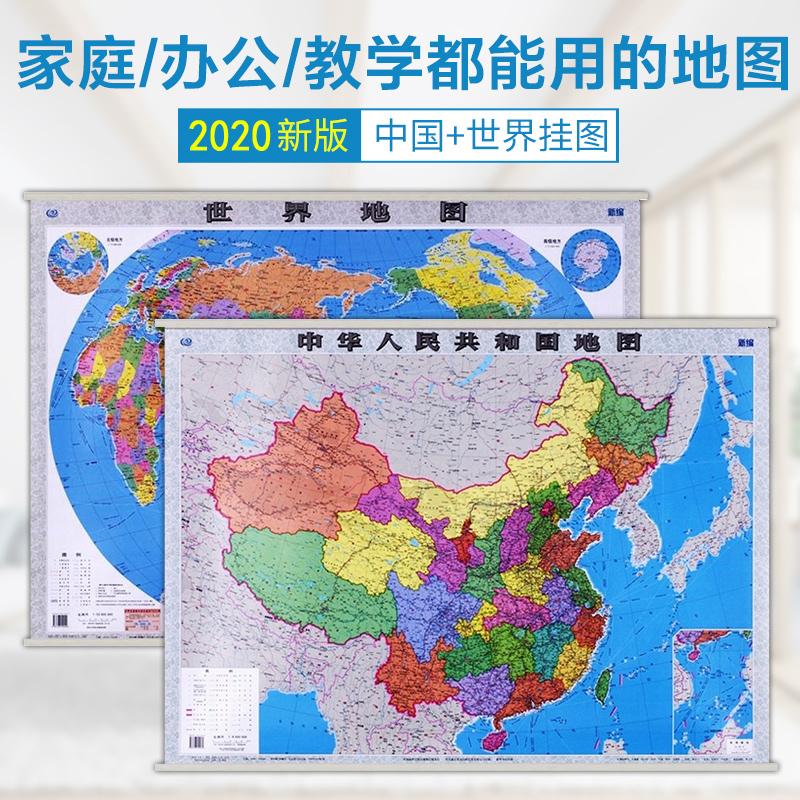 套装2幅2021新中国地图挂图+2020世界地图挂图 1.1米x0.8米 地图套装 商务办公室通用 地理办公教学 家用双面覆膜防水 高清彩印 Изображение 1
