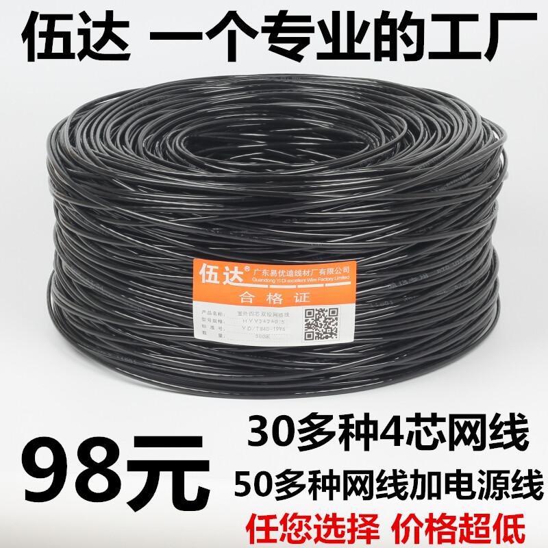 室外4芯网线05芯500米四芯监控双绞线网线带电源网络综合一体线