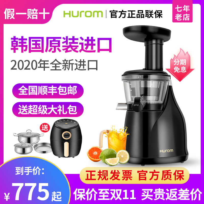 South Korea hurom Huiren juice machine second generation hu-1200wn Juicer original import home commercial hu600wn