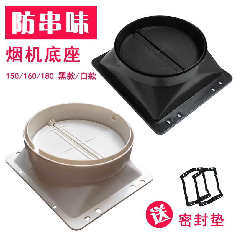 Кухня привлечь вытяжной станок на выходе воронки база только обратный клапан только возвращение клапан противо строка вкус интерфейс монтаж бесплатная доставка