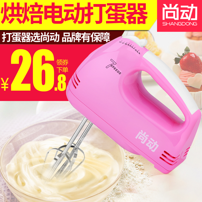 Still moving high-power mini hand-held electric mixer household hand mixer cream mixer pass and noodles baked