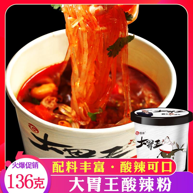 大胃王嗨吃家酸辣粉嗨吃家网红方便酸辣粉螺蛳粉米线粉条红薯粉丝