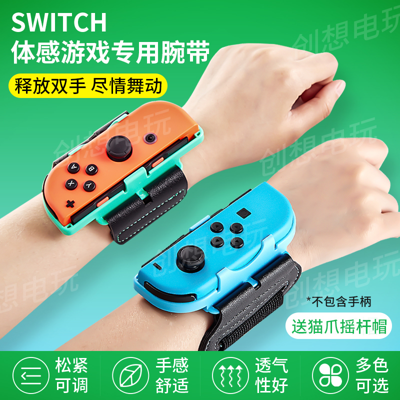 任天堂switch ns joy-con 19体感手环
